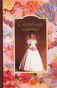 Татьяна Игнатьева Свадебные платья мягкие игрушки жених и невеста в москве