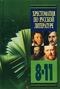Хрестоматия по русской литературе. 8 - 11 классы. Книга 1