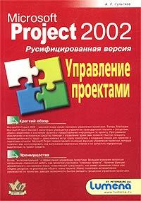 А. К. Гультяев Microsoft Project 2002. Управление проектами. Русифицированная версия microsoft project 2007 в управлении проектами cd