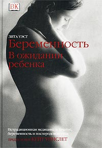 Беременность. В ожидании ребенка. Зита Уэст