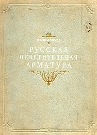 Русская осветительная арматура (XVIII - XIX вв.)