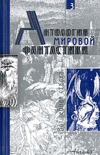 Антология мировой фантастики. Том 3. Волшебная страна
