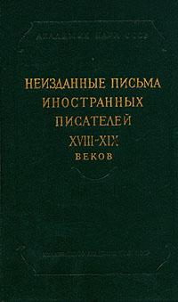 Неизданные письма иностранных писателей XVIII-XIX веков
