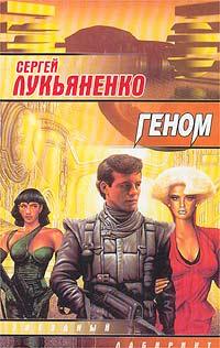 Сергей Лукьяненко Геном экипаж