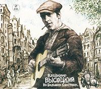 Владимир Высоцкий Владимир Высоцкий. На большом Каретном... (2 CD) владимир высоцкий спасибо что живой cd