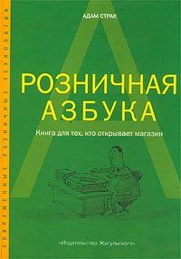 Розничная азбука. Книга для тех, кто открывает магазин