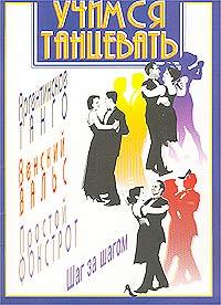 Учимся танцевать аргентинское танго, венский вальс, простой фокстрот. Шаг за шагом