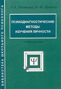 Психодиагностические методы изучения личности. Учебное пособие