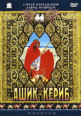 Ашик-Кериб юрий ситников рубль за миллион купить