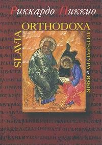 Риккардо Пиккио Slavia Orthodoxa. Литература и язык шедевры древнерусской литературы
