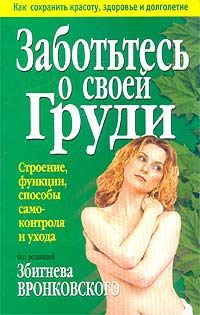 Под редакцией Збигнева Вронковского Заботьтесь о своей груди что в подарок женщине на 65 лет