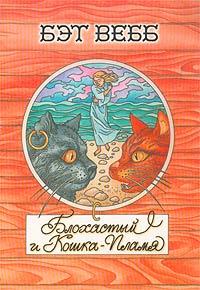 Блохастый и Кошка-Пламя