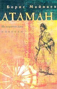 Борис Майнаев Атаман. Исторические новеллы свет для студии