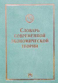 Словарь современной экономической теории Макмиллана