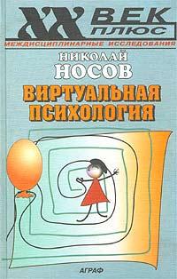 Николай Носов Виртуальная психология