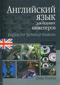 Английский язык для будущих инженеров