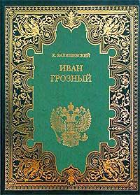 К. Валишевский Иван Грозный