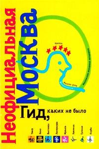 Авторский Коллектив Неофициальная Москва 1999 портбукетница цена и где можно
