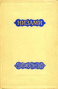 Низами: Искандер-Намэ 10 франков 1953 года