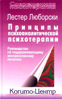 Лестер Люборски Принципы психоаналитической психотерапии. Руководство по поддерживающему экспрессивному лечению синтетический подход в телесно ориентированной психотерапии