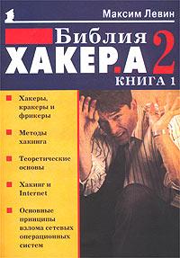 Максим Левин. Библия хакера 2. Книга 1