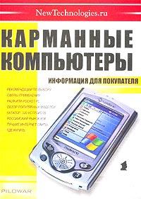 В. Невзоров,В. Кручинин Карманные компьютеры: информация для покупателя чехлы накладки для телефонов кпк imak lumia640 lumia640 640