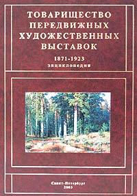 Г. Б. Романов Товарищество передвижных художественных выставок 1871-1923. Энциклопедия хочу сеятель выпущенном в 1923 году