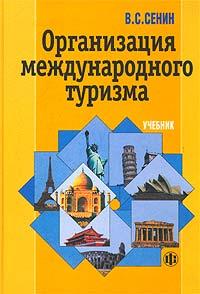 Организация международного туризма. Учебник иванов г организация торговли торговой деятельности учебник