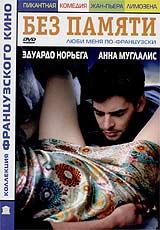 Люби меня по-французски...Эдуардо Норьега, Анна Моглали в пикантной комедии Жана-Пьера Лимозена