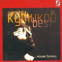 Александр Кутиков. Best...