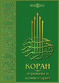 Zakazat.ru Коран: Переводы и  комментарий