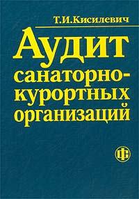 Аудит санаторно-курортных организаций