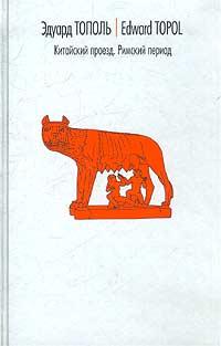 Эдуард Тополь Китайский проезд. Римский период, или Охота на вампира эдуард тополь 18 или последний аргумент