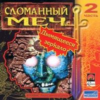 Сломанный меч. Часть 2. Дымящееся зеркало (Broken Sword II: The Smoking Mirror), Revolution Software, Ltd.