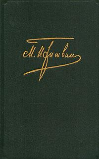 купить М. М. Пришвин. Собрание сочинений в шести томах. Том 5 по цене 479 рублей
