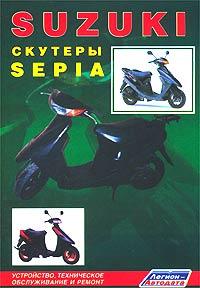 Suzuki. Скутеры Sepia. Устройство, техническое обслуживание и ремонт