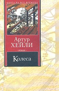 Колеса, Артур Хейли