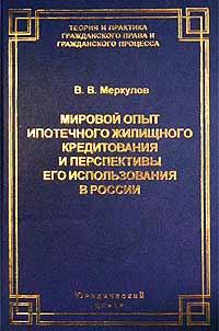 Мировой опыт ипотечного жилищного кредитования и перспективы его использования в России