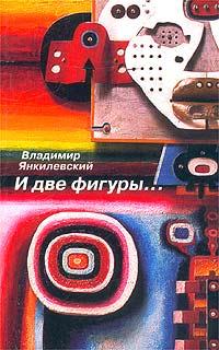 Владимир Янкилевский И две фигуры… г москва где мягкую игрушку свинку