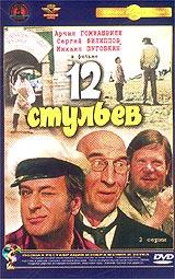 Двенадцать стульев, серии 1-2 (реж. Л.Гайдай)