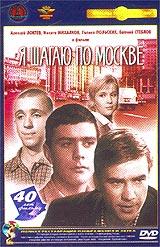 Я шагаю по Москве смартан аквабионика в москве