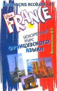 Филимонова В. П. Le Francais accelere - II. Ускоренный курс французского языка ракетка для настольного тенниса start line level 200 60 311