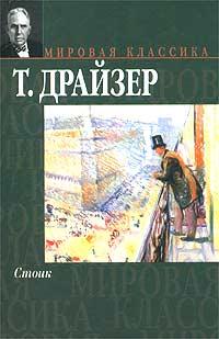 Т. Драйзер Стоик бирн майкл последний подарок роман
