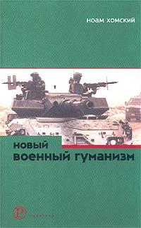 Ноам Хомский Новый военный гуманизм. Уроки Косова