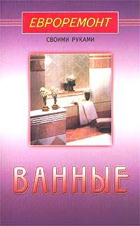 Ванные баню с комнатой и кухней