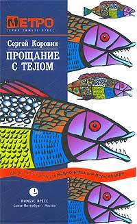 Сергей Коровин Прощание с телом сергей коровин изобретение оружия