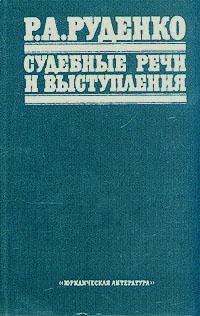 Скачать Р. А. Руденко. Судебные речи и выступления быстро