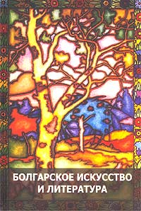 Болгарское искусство и литература литература и искусство
