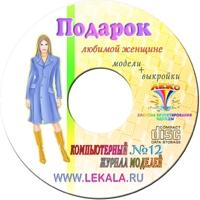 Zakazat.ru ЖУРНАЛ МОДЕЛЕЙ № 12 Женская одежда + Пароль для заказа лекал (5 выкроек)