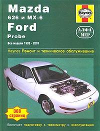 Дж. Сторер, Дж. Хэйнес Mazda 626 и MX-6, Ford Probe. Все модели 1993-2001 гг. Ремонт и техническое обслуживание мазда 626 е 1989 года запчасти по системе отопления